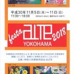 festa ALTE YOKOHAMA 2018の画像