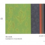 栗本佳典 木版画展『生成する永遠』の画像