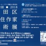 第32回 大田区在住作家美術展の画像