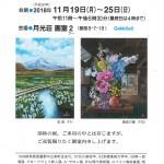 平田良雄 油彩画展の画像