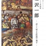 福沢一郎 -語りて屈さぬ絵画の地平-の画像