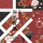 新春まんぷく!お年賀展 2019の画像