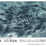 福本壱美 作品展の画像