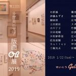 第22回 多摩美術大学版画OB展 2019の画像