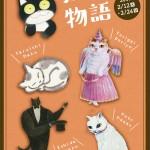 石田尚子『猫のいる物語』の画像