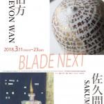 Blade Next展 王怡方 × 佐久間仁の画像