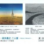 関口浩・染矢義之 二人展 ~ Works × Works Ⅱ ~の画像