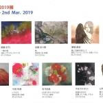 Brightly - 2019展の画像