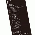 村田峰紀『ボーダーマン』の画像