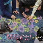 デニムの開花宣言!の画像