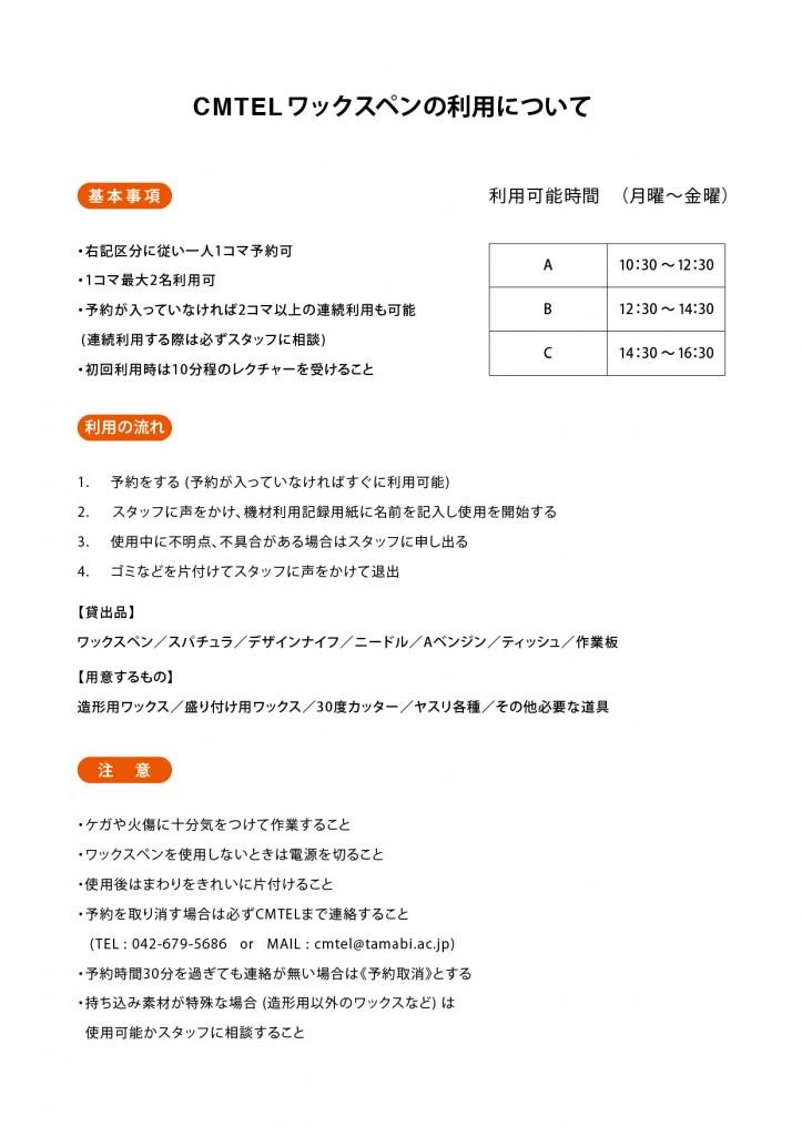 SDWAX基本事項-01