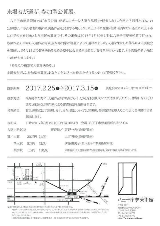 市民公募 夢美エンナーレ 入選作品展