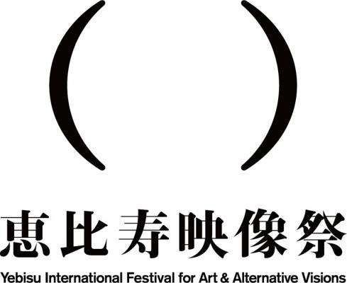 第9回恵比須映像祭パンフ レット