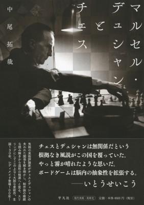 マルセル・デュシャンとチェス帯付