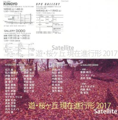 遊・桜ヶ丘 現在進行形2017