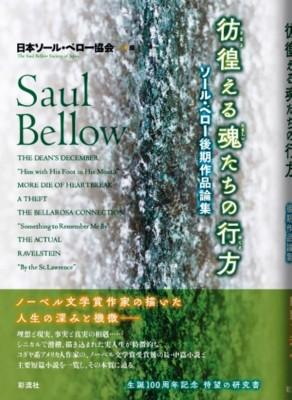 彷徨える魂たちの行方 ソール・ベロー後期作品論集