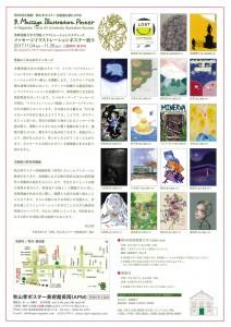 第26回企画展 秋山孝ポスター美術館長岡(APM)