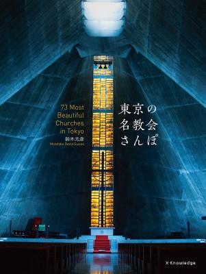 david-suzuki-motohiko,-鈴木元彦,東京の名教会さんぽ