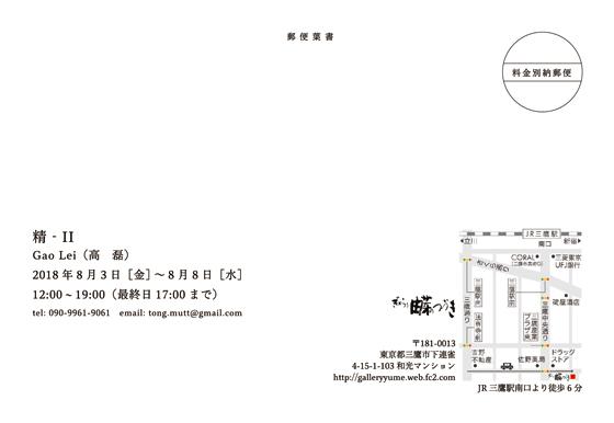 DM(裏)-高磊