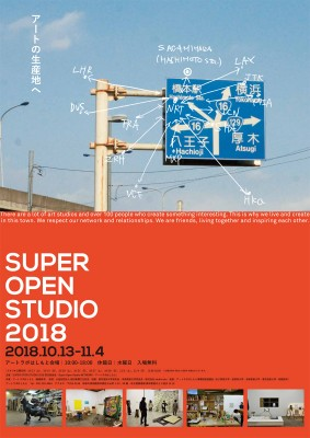 SUPER OPEN STUDIO 2018