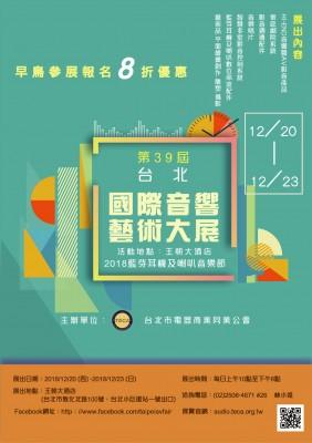 2018年 第39回 台北国際大展 音響・藝術