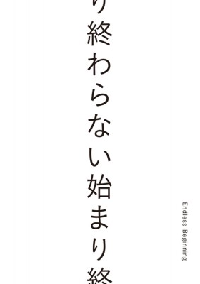 中尾拓哉氏が「終わらない始まり」展でのトークイベントに登壇