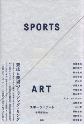 中尾拓也_スポーツアート