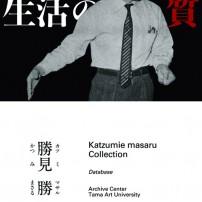 勝見勝コレクションのデジタルアーカイブの構築