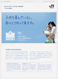 CRM Newspaper AD of JR #2 / 2014	/ Inkjet Print on Matte Paper / 53.4×38.5㎝