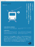 CSR Newspaper AD of JR #6 / 2014	/ Inkjet Print on Matte Paper / 53.4×38.5㎝