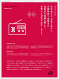CSR Newspaper AD of JR #9 / 2014	/ Inkjet Print on Matte Paper / 53.4×38.5㎝