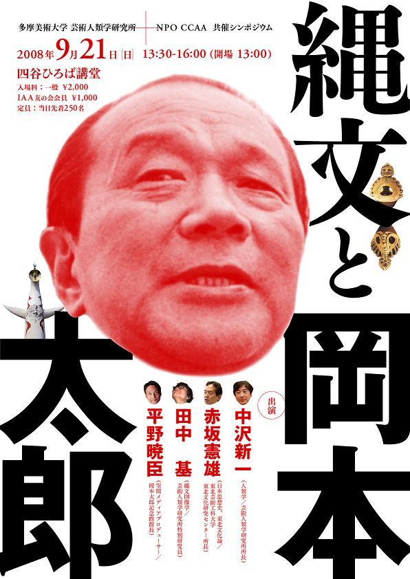 http://www2.tamabi.ac.jp/cgi-bin/iaa/resources/okamoto-flier-1%E3%83%96%E3%83%AD%E3%82%B0%E7%94%A8.JPG