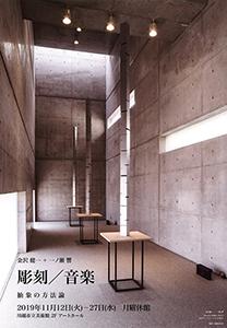 金沢健一 + 一ノ瀬響 彫刻/音楽 抽象の方法論