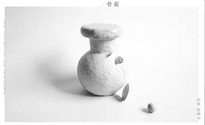 北林加奈子展 urn:骨壷