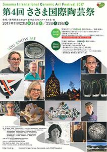 第4回ささま国際陶芸祭