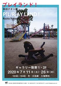 中田ナオト展 『プレイランド!』