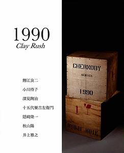 <1990 Clay Rush>