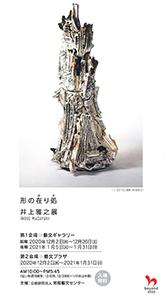 <形の在り処 井上雅之展>「J-2010」撮影:新垣宏久