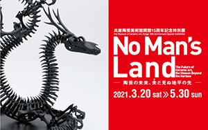 小2021_nomansland_shosai