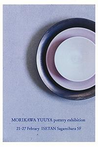 MORIKAWA YUUYA pottery exhibition