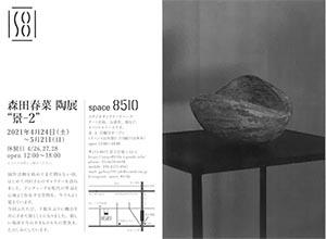 """森田春菜陶展 """"景−2"""""""