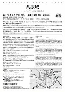 共振域 モートン・フェルドマンと吉村弘