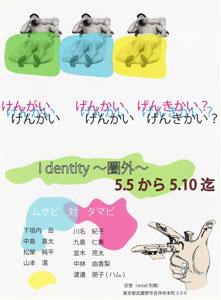 identity〜圏外〜