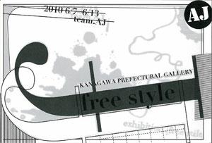 Free Style 展