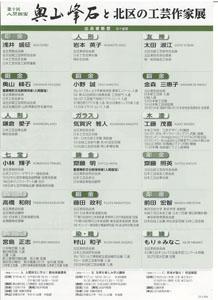 第10回 人間国宝奥山峰石と北区の工芸作家展