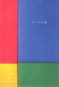 永木 卓展 ページの色
