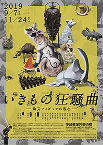 茨城県陶芸美術館 企画展 いきもの狂騒曲 -陶芸フィギュアの現在-