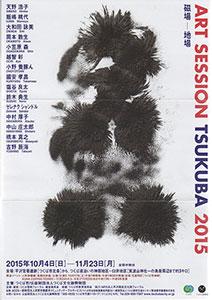 ART SESSION TSUKUBA 2015 磁場 ー 地場