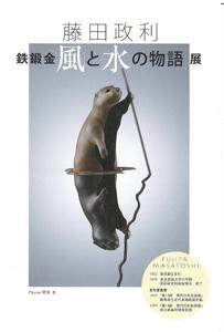 藤田政利 鉄鍛金風と水の物語展