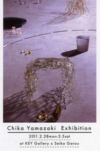 山崎 知佳 個展 「透明な呼吸」